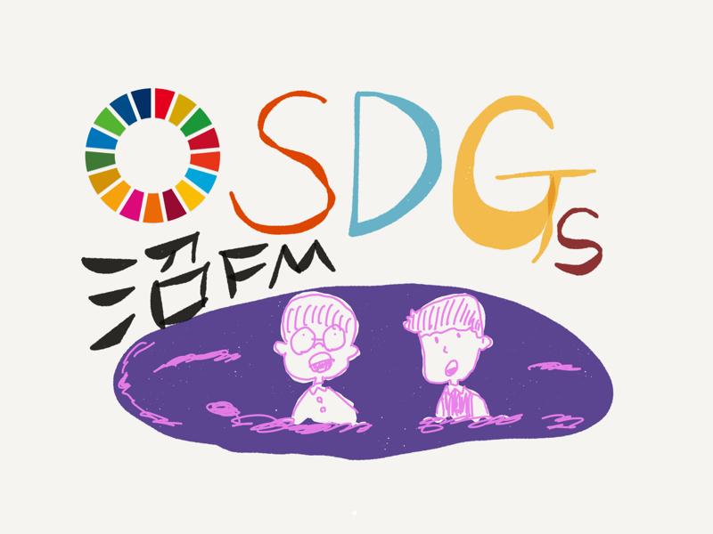 SDGs沼FM