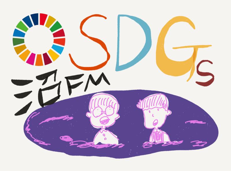 #1 新番組SDGs沼がはじまりました。