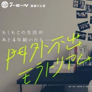 #13-1 劇団ノーミーツ旗揚げ公演を見た!