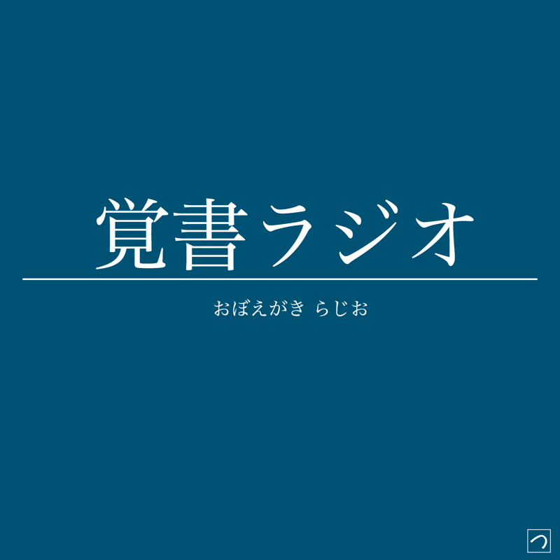 覚書ラジオ