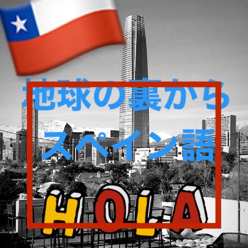 【第8回】チリにいたら絶対聞くフレーズ