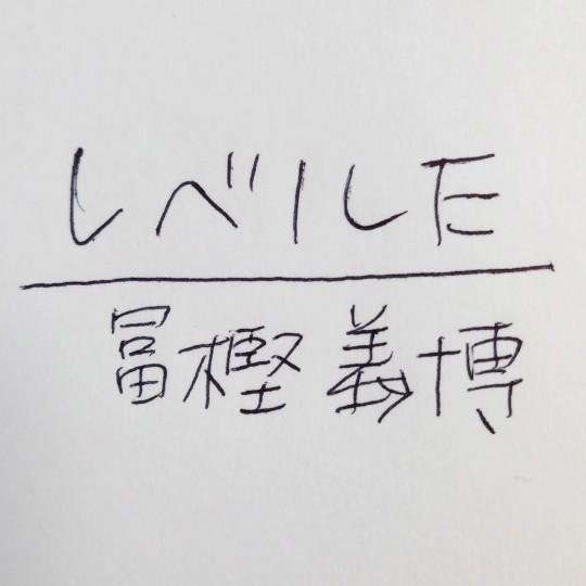 第2回【レベルE】冨樫義博