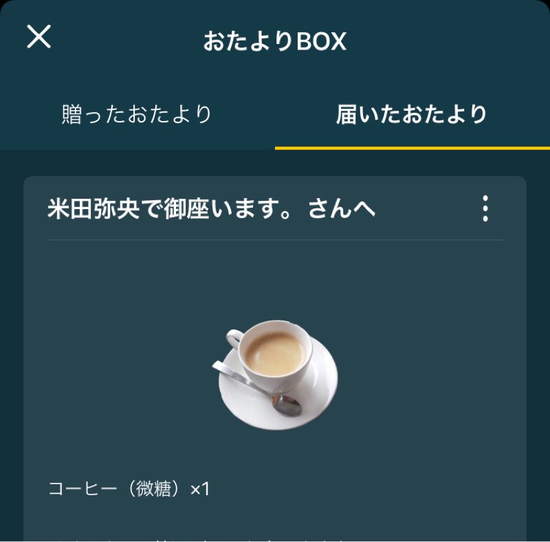 コーヒーと私 ☕️