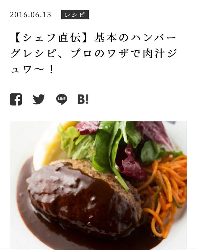 米田史上No.1ハンバーグ✨