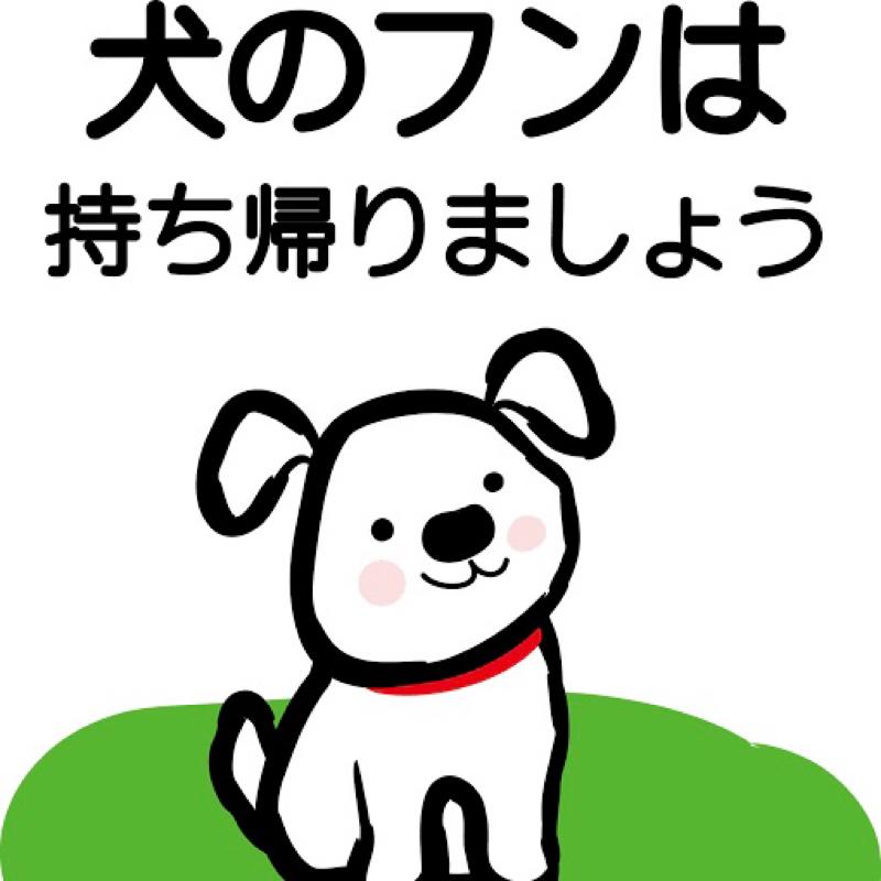 「犬のフン」と「歌舞伎町」🤔