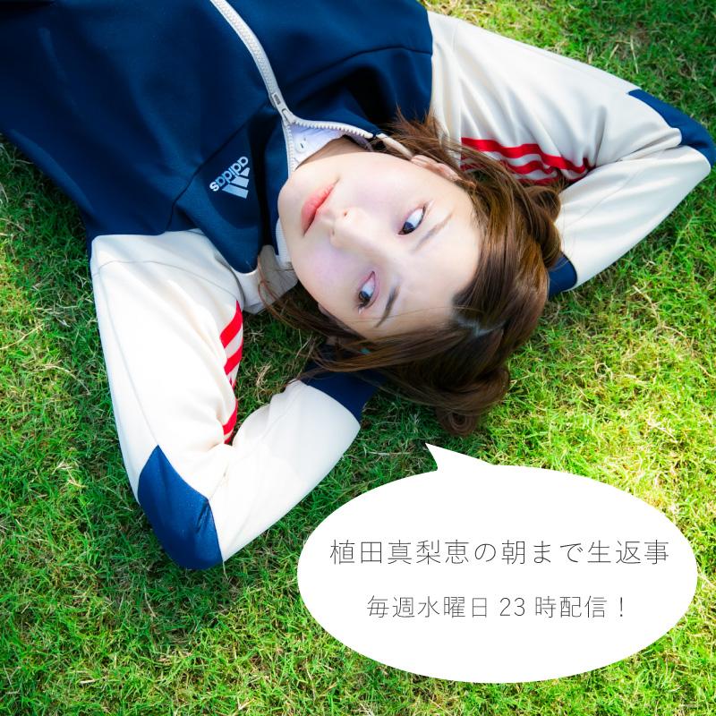 057 納豆と福岡ライブの感想メール