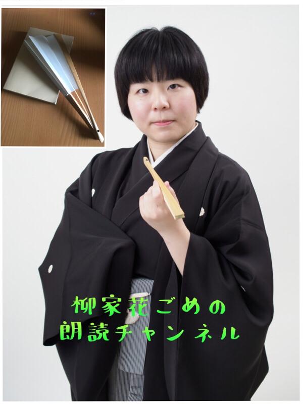 お便りありがとうございます!〜お知らせ・怪談最恐戦朗読部門エントリー中!