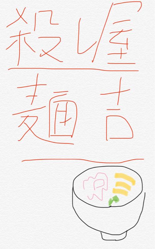 #1 お勧め漫画 殺し屋麺吉
