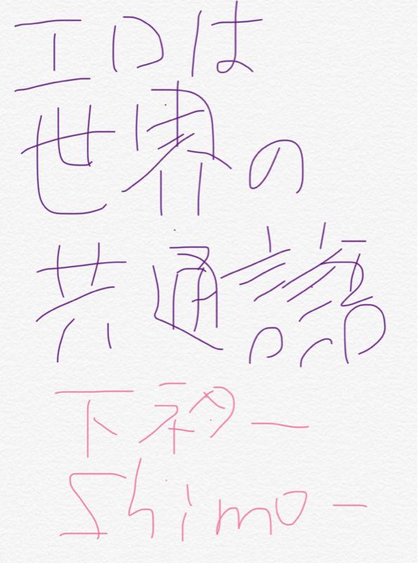 #1 お題ガチャ エロは世界の共通言語