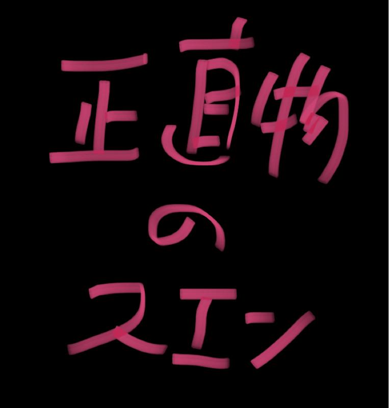 童話×ツッコミ 第13回 正直者のスエン