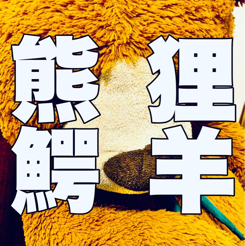 第43回目 タヌキヒツジクマワニ動物園