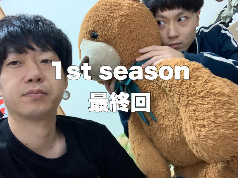 第64回目 太陽ト月ノ閑話 1st season 最終回