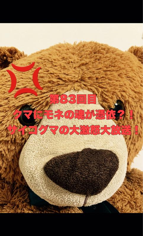 第83回目 クマにモネの魂が憑依?!サイコグマの大激怒大放送!