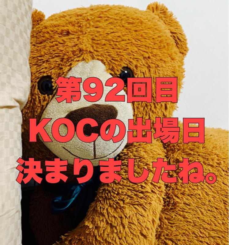 第92回目 KOCの出場日決まりましたね。