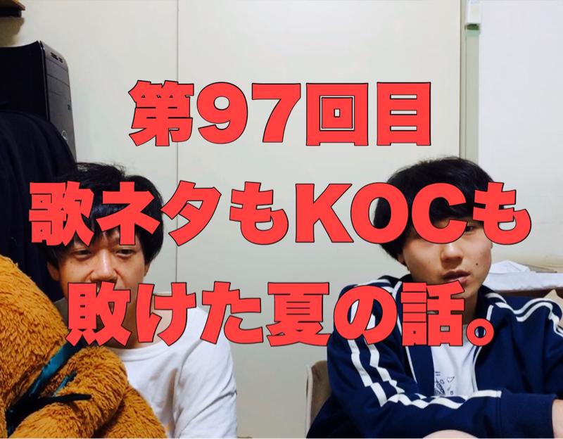 第97回目 歌ネタもKOCも敗けた夏の話。