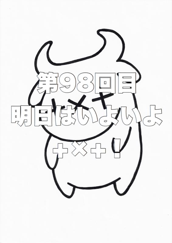 第98回目 明日はいよいよ+×+!
