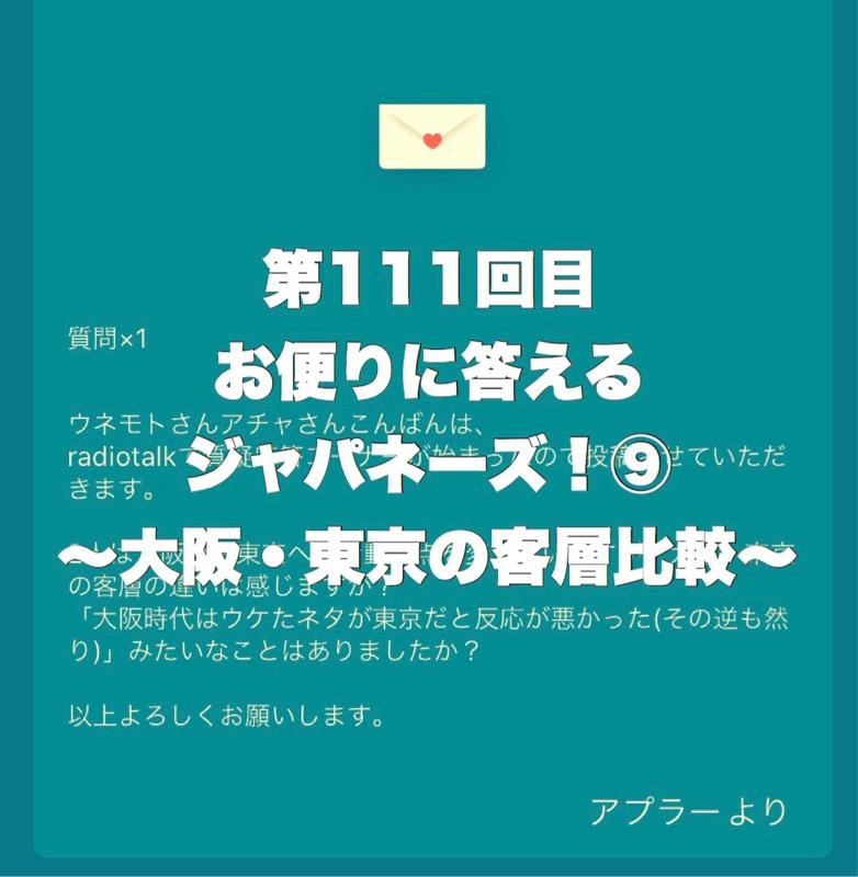 第111回目 お便りに答えるジャパネーズ!⑨〜大阪・東京の客層比較〜