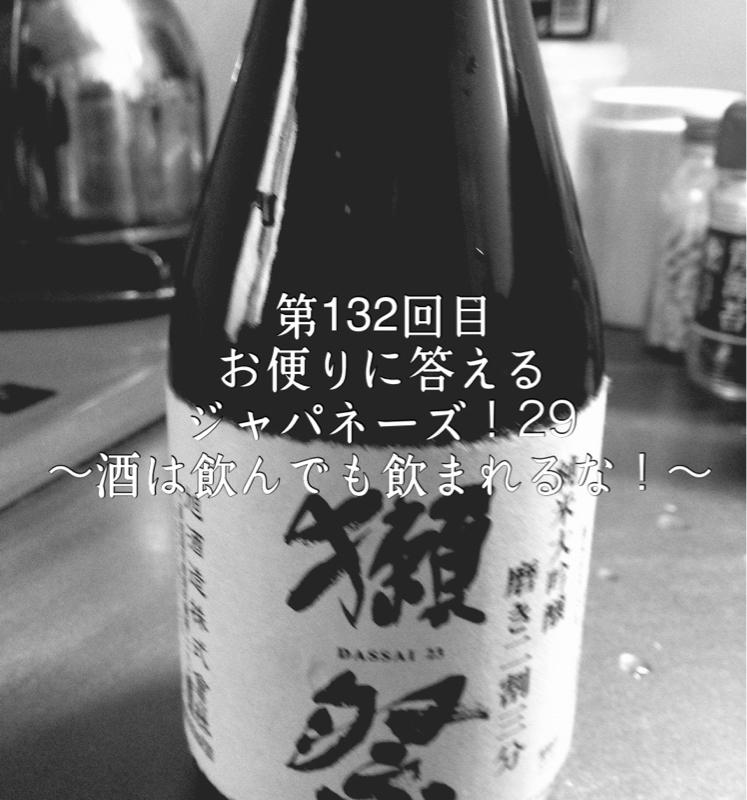 第132回目 お便りに答えるジャパネーズ!29〜酒は飲んでも飲まれるな!〜