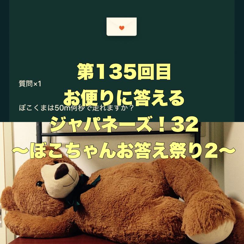 第135回目 お便りに答えるジャパネーズ!32〜ぼこちゃんお答え祭り2〜