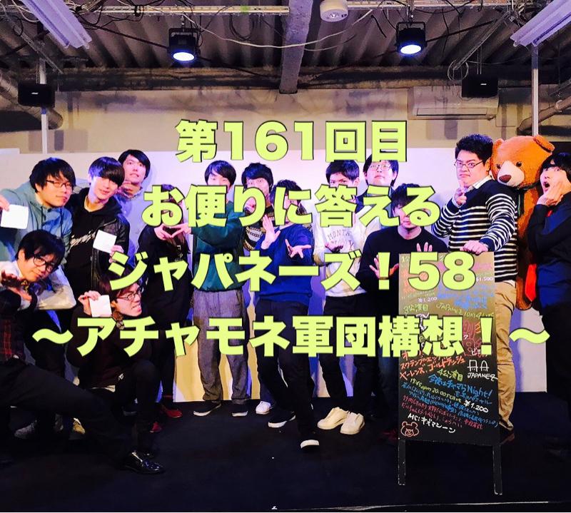 第161回目 お便りに答えるジャパネーズ!58〜アチャモネ軍団構想!〜
