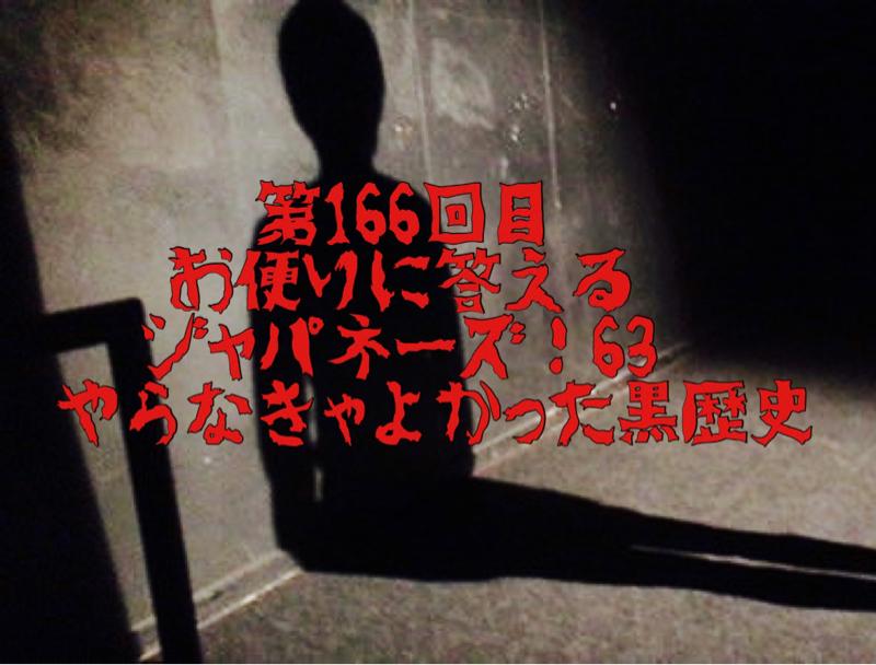 第166回目 お便りに答えるジャパネーズ!63〜やらなきゃよかった黒歴史〜