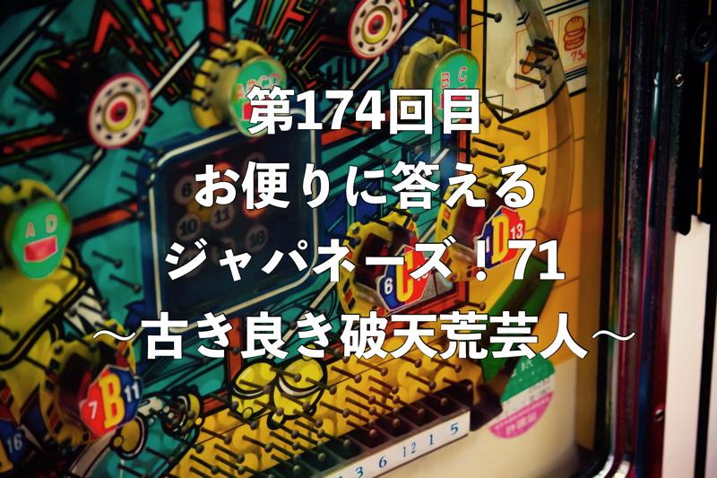 第174回目 お便りに答えるジャパネーズ!71〜古き良き破天荒芸人〜