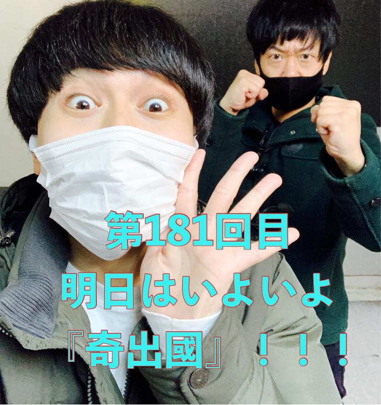 第181回目 明日はいよいよ『奇出國』!!!
