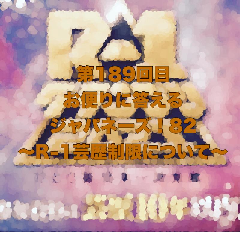 第189回目 お便りに答えるジャパネーズ!82〜R-1芸歴制限について〜