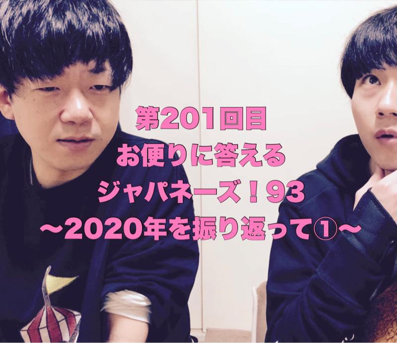 第201回目 お便りに答えるジャパネーズ!93〜2020年を振り返って①〜