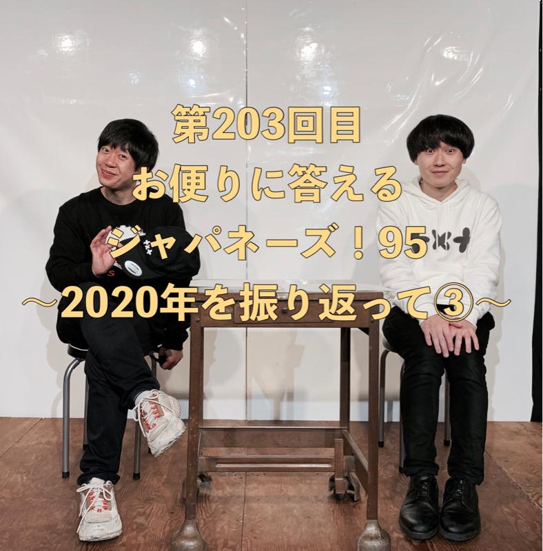 第203回目 お便りに答えるジャパネーズ!95〜2020年を振り返って③〜