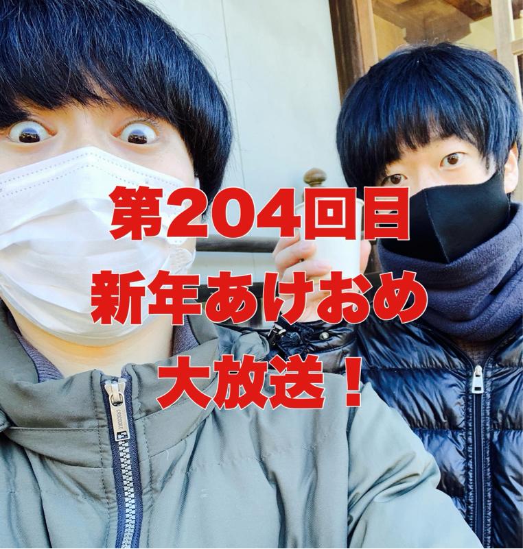 第204回目 新年あけおめ大放送!