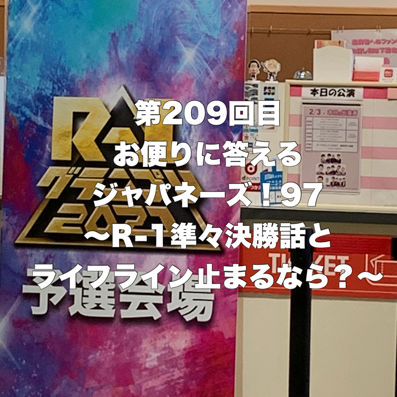 第209回目 お便りに答えるジャパネーズ!97〜R-1準々決勝話とライフライン止まるなら?〜