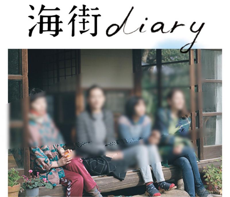 #2 自粛中鑑賞したおすすめ映画「海街diary」