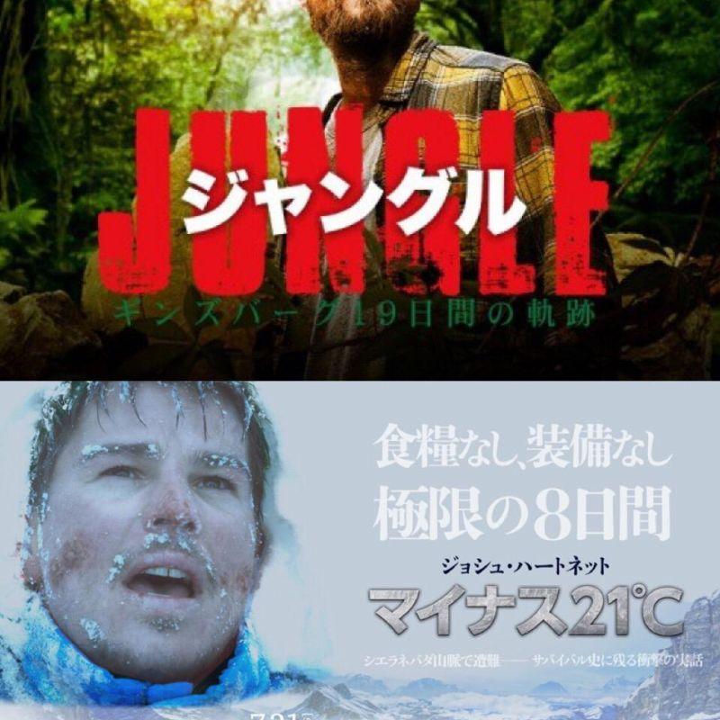#11 「ジャングル VS マイナス21℃」