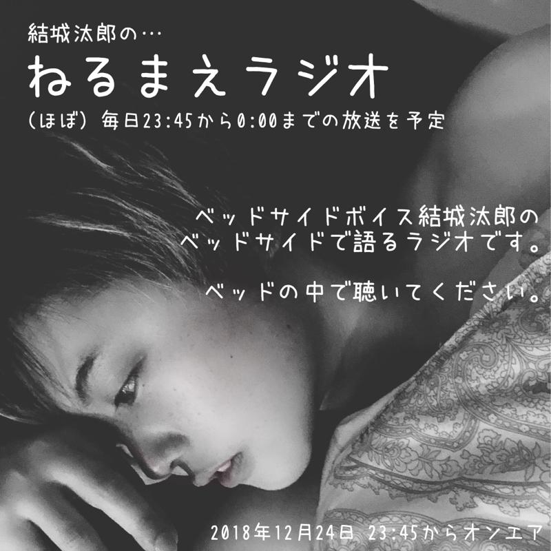 2018/12/24 結城汰郎の『ねるまえラジオ』Vol.1