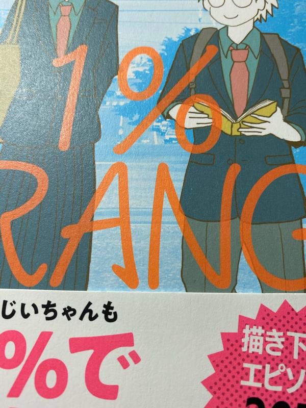 1%ORANGEという漫画が良いよってお話