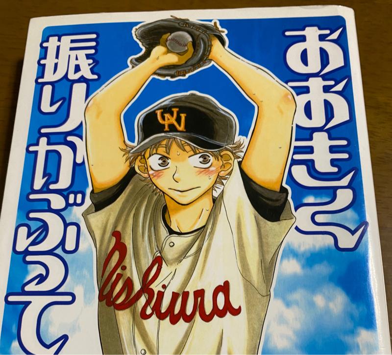 おお振りという俺的ベスト野球漫画