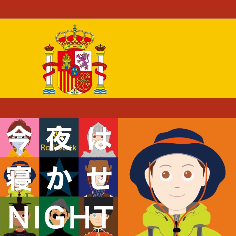 #41 【絶景ラジオ】バルセロナの歩き方 前編