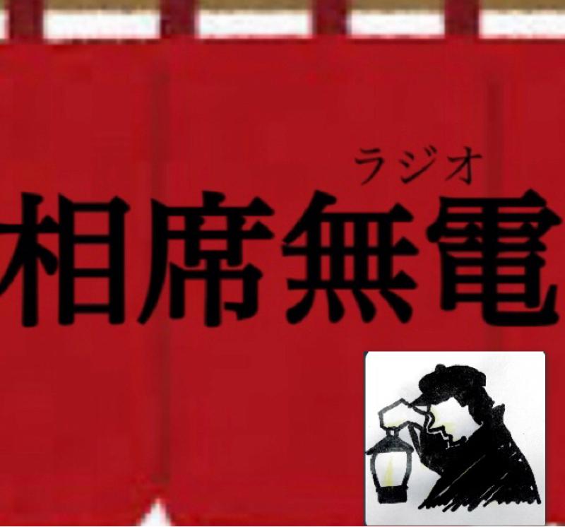 #47 相席ラジオ 〜探偵事務所へようこそ!編〜