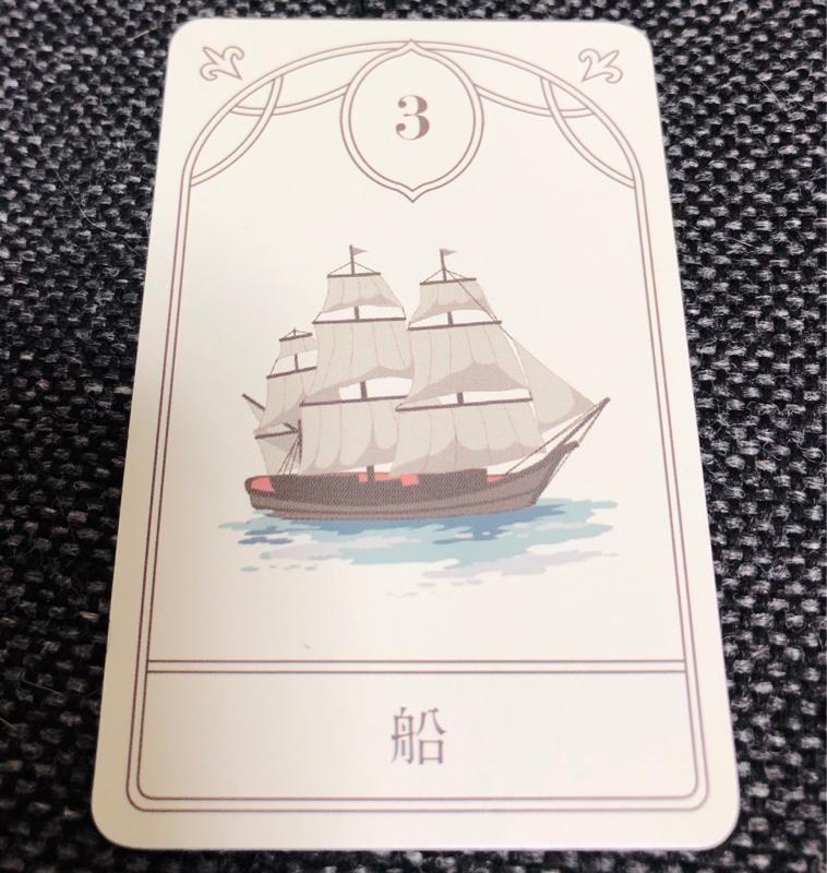 3.ルノルマンカードの船