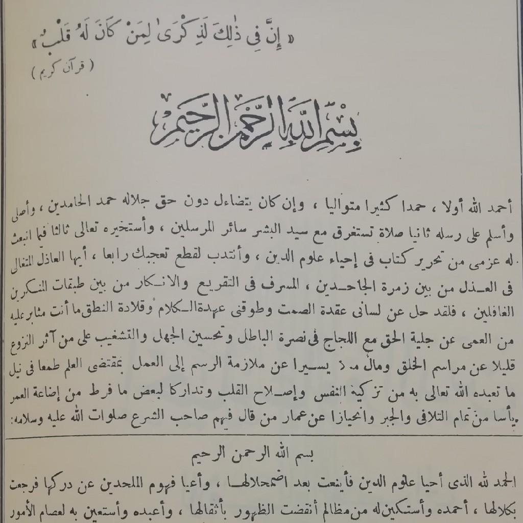 ガザーリーとイスラームを学ぶ