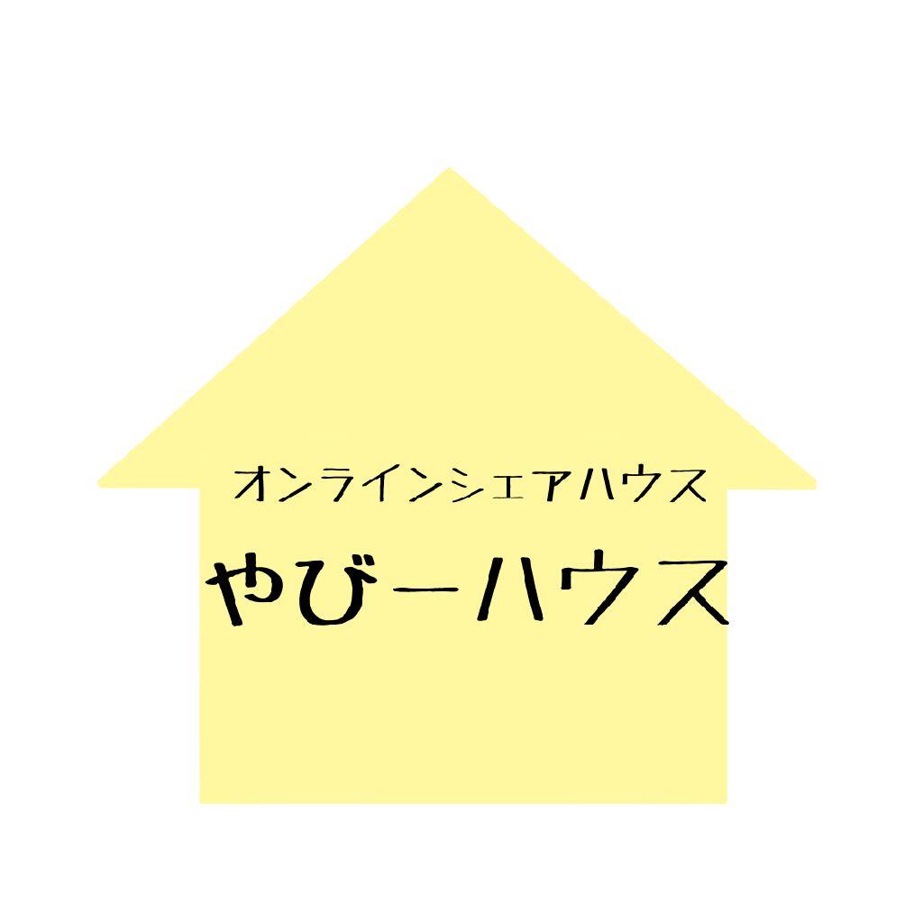 やびーハウスのみなさまへ5/25