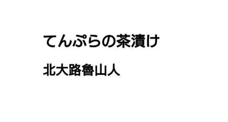 青空文庫朗読・その3 「てんぷらの茶漬け」北大路魯山人著