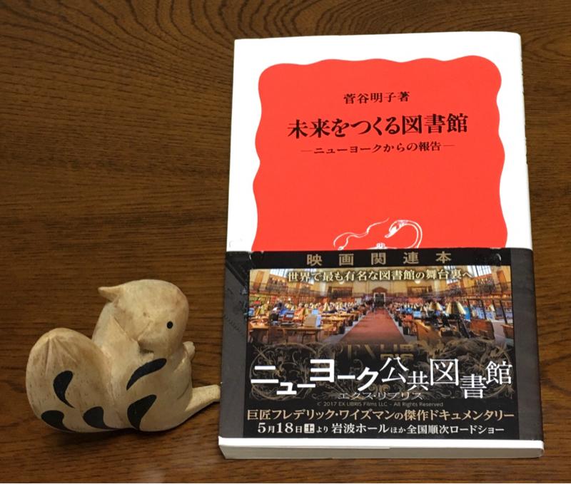 """本みくじ・その86 """"育児支援"""" 『未来をつくる図書館』"""