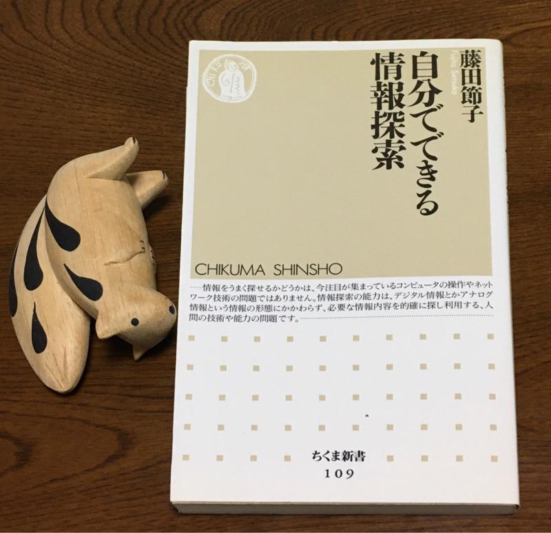 """本みくじ・その88 """"日本件名図書目録"""" 『自分でできる情報探索』"""