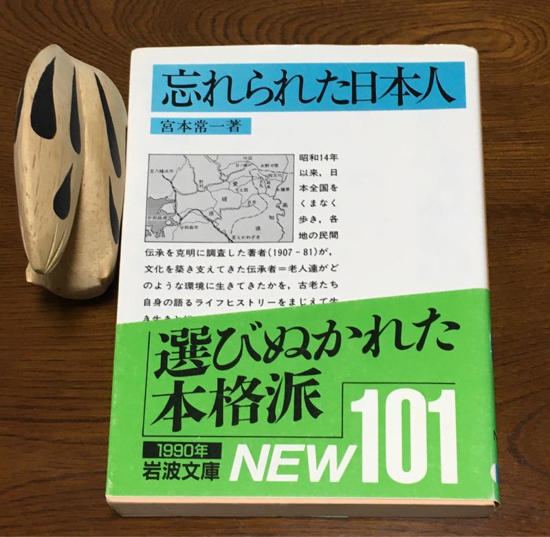 """本みくじ・その89 """"ひねもすのどか"""" 『忘れられた日本人』"""