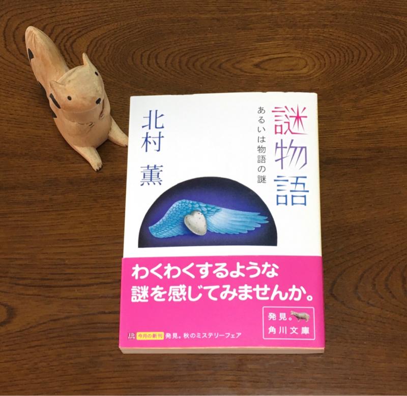 """本みくじ・その91 """"冷汗もの"""" 『謎物語』"""