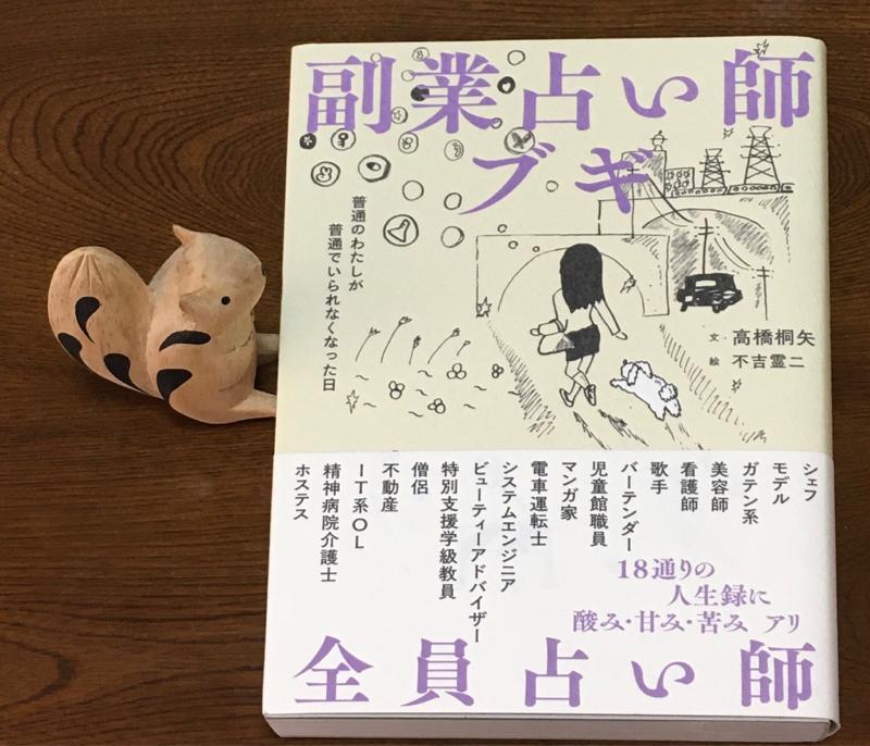 """本みくじ・その92 """"儲かりません"""" 『副業占い師ブギ』"""