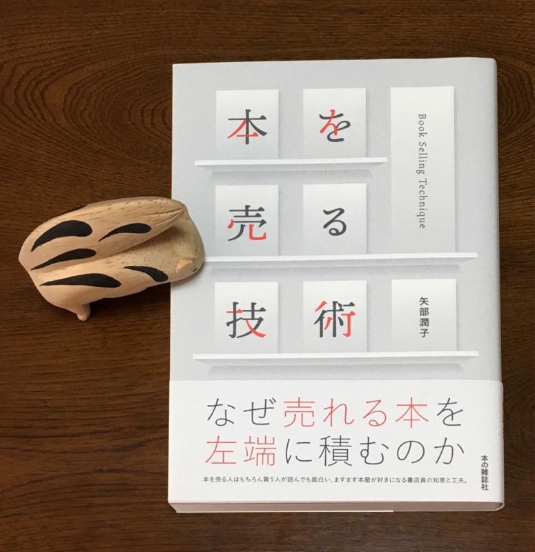 """本みくじ・その94 """"唯脳論"""" 『本を売る技術』"""