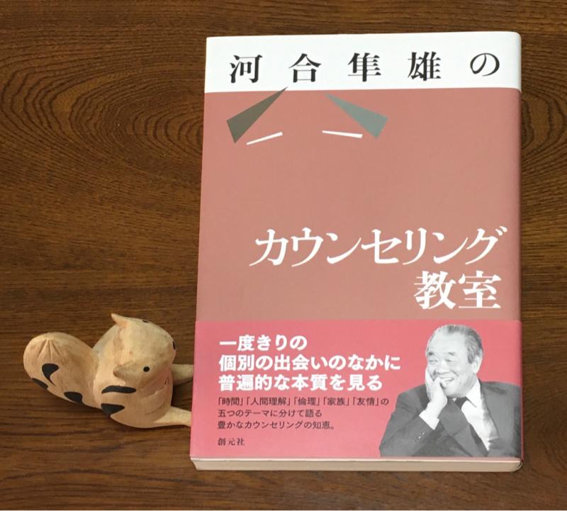 """本みくじ・その99 """"気持ちのよい人"""" 『河合隼雄のカウンセリング教室』"""